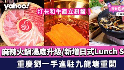 九龍塘美食|重慶劉一手重開!麻辣火鍋湯底升級/新增日式Lunch Set/打卡和牛直立拼盤