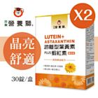 營養獅 游離型葉黃素plus蝦紅素 (30粒/盒)x2盒