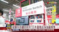 供給跟不上! 晶片荒恐害新Switch陷缺貨潮