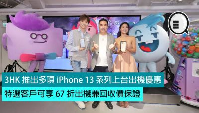3HK 推出多項 iPhone 13 系列上台出機優惠,特選客戶可享 67 折出機兼回收價保證