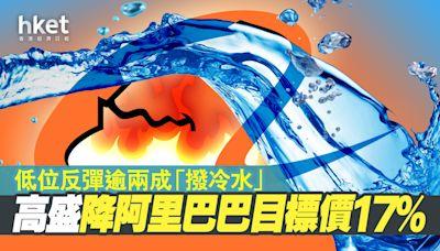 【阿里巴巴9988】高盛:宏觀經濟疲弱及經營環境更開放不利發展 降阿里巴巴目標價17% - 香港經濟日報 - 即時新聞頻道 - 即市財經 - 股市