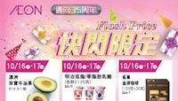 【Aeon】快閃限定優惠(16/10-17/10)
