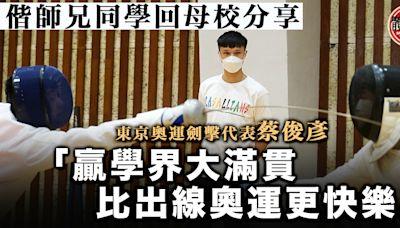 【劍擊】奧運舊生回喇沙分享 蔡俊彥冀男花團體再有突破