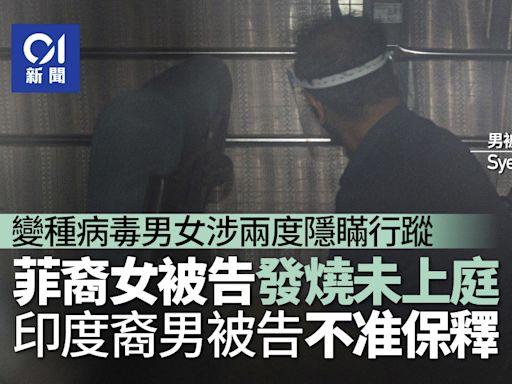 印裔男涉與女友人隱瞞行踪案 控方指兩人疑兩度虛報 或加控罪名