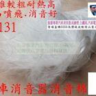 消音棉 粗髮絲纖維 排氣管 耐高溫 消音器 可代工更換 1公斤裝 實際現場代工 料號 M131 現場代客施工