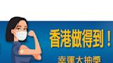總商會首輪「香港做得到!幸運大抽獎」送出逾650萬元獎品