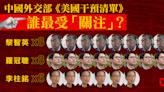 中國外交部《美國干預清單》 黎智英、羅冠聰被點名最多達 8 次 | 立場報道 | 立場新聞
