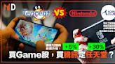 【投資專欄】買Game股,買騰訊定任天堂?(HKMoneyClub)