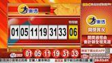 8/4 大樂透、雙贏彩、今彩539 開獎囉!