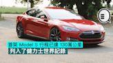 首架 Model S 行程已達 130萬公里,列入了健力士世界記錄