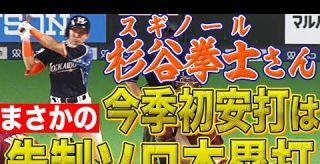【魂!】杉谷拳士 今季初安打は『チームに勇気を与える先制ソロHR』