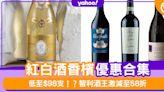 【紅酒優惠】紅白酒香檳優惠合集 低至$98支/智利酒王激減至58折