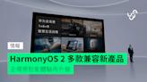 HarmonyOS 2 多款兼容新產品 全場景智能體驗再升級