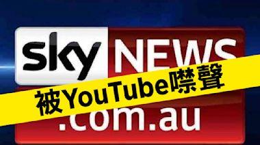 澳洲Sky News被噤聲 議員籲對YouTube審查採取行動