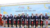 三元能源科技鋰電池廠動土 陳其邁盼打造高雄成為能源科技發展重鎮
