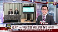 避用Zoom!政院首度視訊會議採思科系統