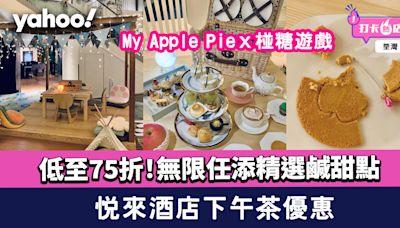 酒店下午茶 悦來酒店下午茶優惠 My Apple Piex椪糖遊戲 低至75折/無限添食