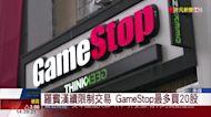 散戶大軍換戰場!GameStop股價重挫30%