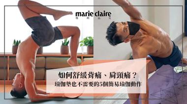 瑜伽教練教你舒緩背痛、肩頸痛:瑜伽墊也不需要的5個簡易瑜伽動作!