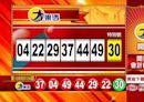 12/1 大樂透、雙贏彩、今彩539 開獎囉!