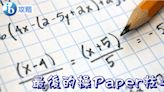IB攻略:IBDP 2021考試3大攻略