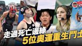 【東京奧運】由死亡邊緣走上五環舞台 5個不向命運低頭的生命鬥士
