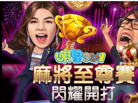 《DJ在線》麻將等民間娛樂禁 博奕類遊戲新會員升 - 台視財經