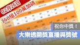 02月26日大樂透「360組100萬」加碼開獎:開獎號碼與大紅包加碼獎號查詢 - 蘋果仁 - iPhone/iOS/好物推薦科技媒體