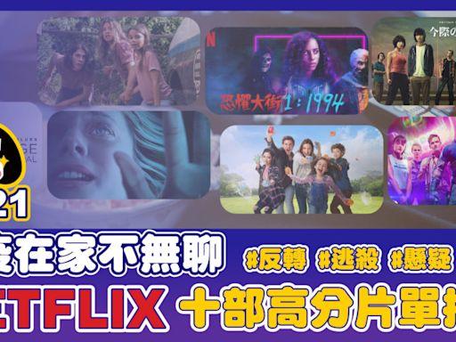 Netflix 2021十部高分片單推薦 必看超反轉、逃殺、懸疑、搞笑片一次滿足