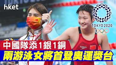 【東京奧運】中國游泳添1銀1銅 兩女將首登奧運獎台 - 香港經濟日報 - 中國頻道 - 社會熱點