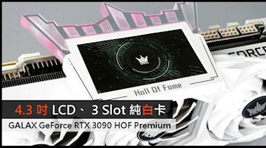 4.3 吋 LCD、 3 Slot 純白卡 GALAX GeForce RTX 3090 HOF Premium