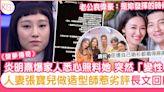 【聲夢傳奇】炎明熹被家人悉心照料為她「變性」 張寶兒做造型師惹劣評 長文回應 | 熱話 | Sundaykiss 香港親子育兒資訊共享平台
