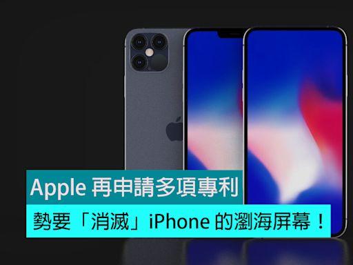 Apple 再申請多項專利,勢要「消滅」iPhone 的瀏海屏幕!