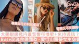 太陽眼鏡竟內置音響可播歌+免持通話?Bose玫瑰金鏡面款,愛行山露營女生必備! | GirlStyle 女生日常