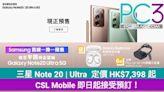 三星 Note 20 定價 HK$7,398 起,CSL Mobile 即日起接受預訂!
