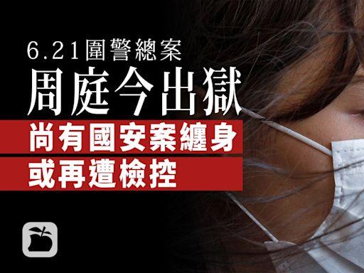 周庭6.21包圍警總案今出獄 尚有國安案纏身或再遭檢控 | 蘋果日報
