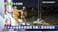 獨自看夜景摔6米深橋 33歲男右腳踝骨折