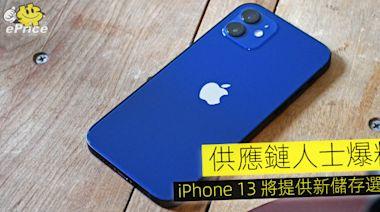 供應鏈人士爆料 iPhone 13 將提供新儲存選項