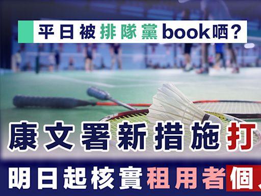 【體育運動】康文署新措施打擊炒場 明日起須掃描租用者個人身份證