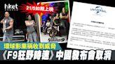 《F9狂野時速》中國發布會取消 環球影業稱收到威脅 - 香港經濟日報 - 中國頻道 - 國情動向