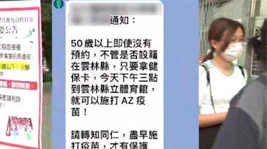 免預約打疫苗? 斗六體育館快打站湧人潮-台視新聞網