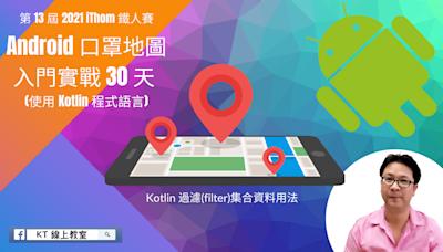 Day 18:Kotlin 過濾(filter)集合資料用法 - iT 邦幫忙::一起幫忙解決難題,拯救 IT 人的一天