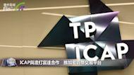 ICAP與渣打富達合作 推加密貨幣交易平台