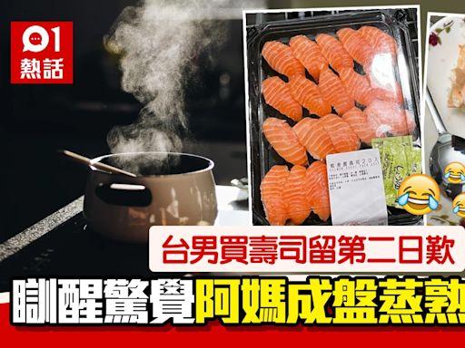 台男買三文魚壽司放雪櫃 瞓醒一睇阿媽蒸熟晒 網民1個原因力撐