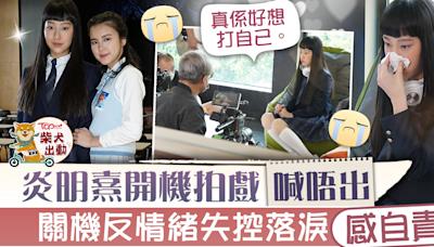 【聲夢傳奇】炎明熹拍攝《青春本我》喊唔出 關機後Gigi落淚自責:想打自己 - 香港經濟日報 - TOPick - 娛樂