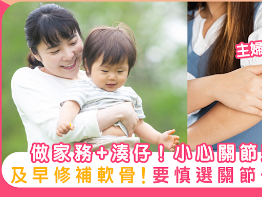 要做超人媽媽 做家務又湊仔!小心關節勞損!BCP 再生膠原* 有助修補軟骨   健康   Sundaykiss 香港親子育兒資訊共享平台