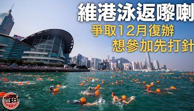 維港泳擬12.12復辦 參加者須打齊2針及出示檢測證明