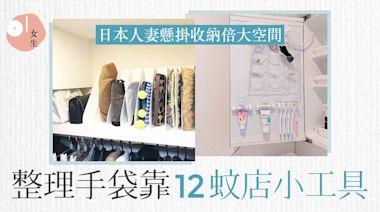 收納|日本人妻4招收納衣櫃空間倍增 衣物無痕摺掛免燙兼慳位?