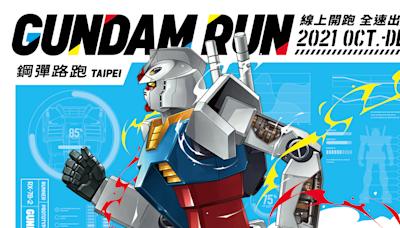 「鋼彈路跑 GUNDAM RUN TAIPEI」即日起開放報名 10 月正式展開活動