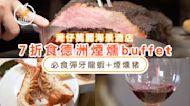 自助餐優惠|灣仔萬麗海景酒店推出低至7折加州美酒德州主題Buffet 必食彈牙龍蝦+煙燻豬